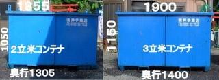 産業廃棄物収集・運搬コンテナー