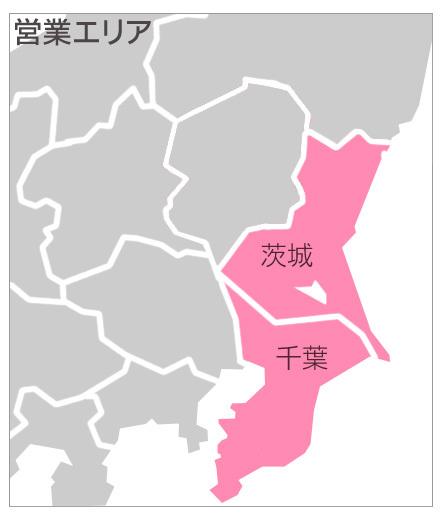 茨城県と千葉県の営業エリア