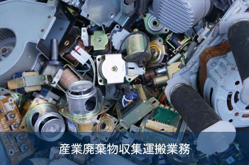産業廃棄物収集運搬業務
