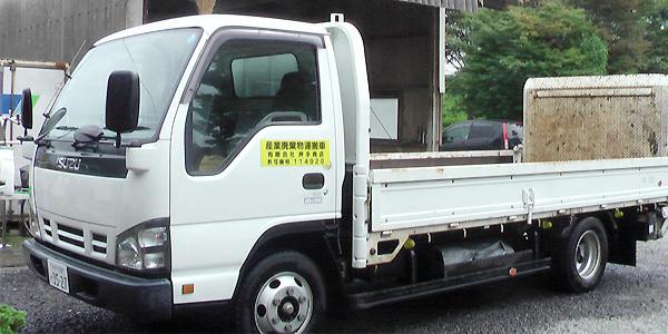 産業廃棄物・粗大ゴミ収集 2tスーパーロング車