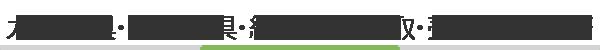 ガス器具・空調器具・給湯器の買取・売買契約業務